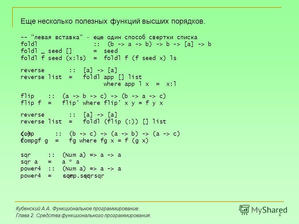 6 Кубенский А.А. Функциональное программирование. Глава 2. Средства функционального программирования. Еще несколько полезных функций высших порядков. --