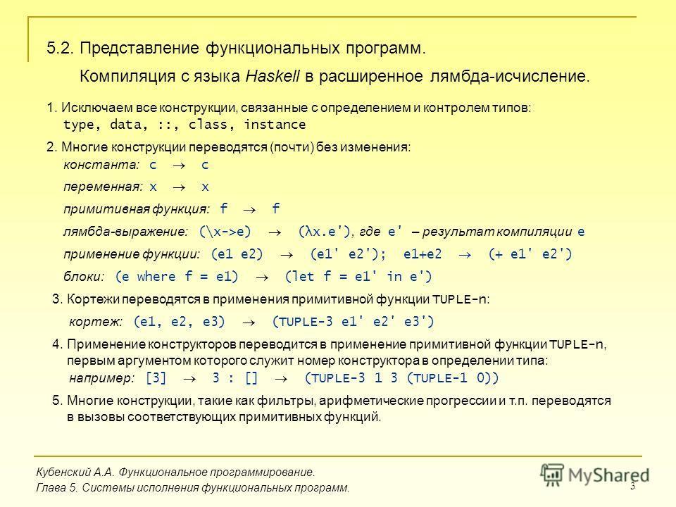 3 Кубенский А.А. Функциональное программирование. Глава 5. Системы исполнения функциональных программ. 5.2. Представление функциональных программ. Компиляция с языка Haskell в расширенное лямбда-исчисление. 1. Исключаем все конструкции, связанные с о