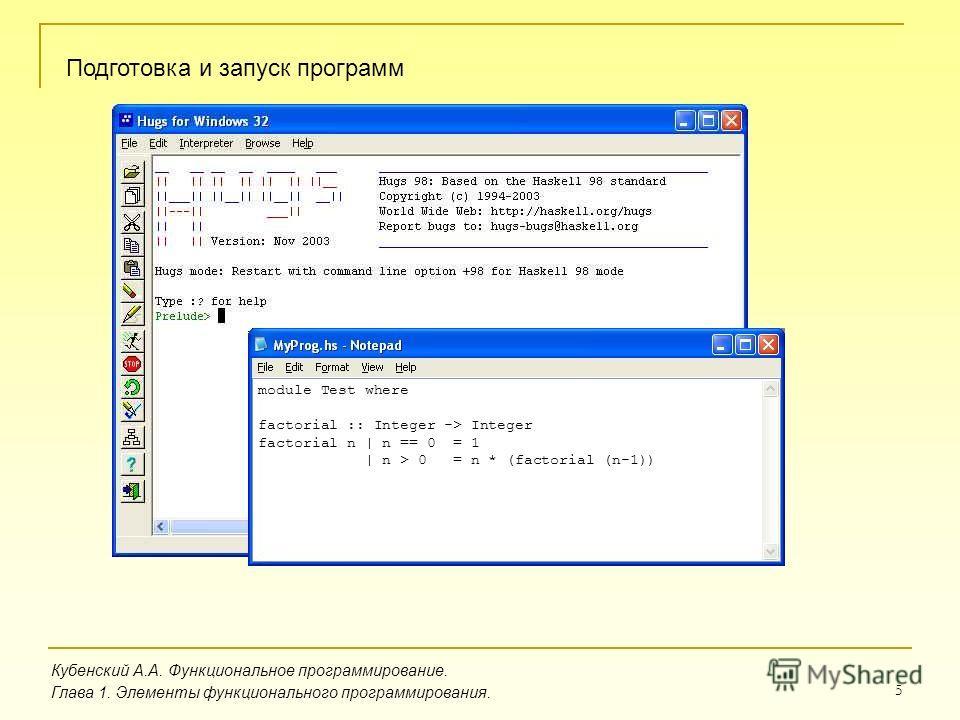 5 Кубенский А.А. Функциональное программирование. Глава 1. Элементы функционального программирования. Подготовка и запуск программ module Test where factorial :: Integer -> Integer factorial n | n == 0 = 1 | n > 0 = n * (factorial (n-1))