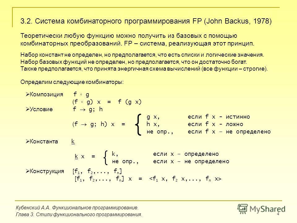 4 Кубенский А.А. Функциональное программирование. Глава 3. Стили функционального программирования. 3.2. Система комбинаторного программирования FP (John Backus, 1978) Теоретически любую функцию можно получить из базовых с помощью комбинаторных преобр