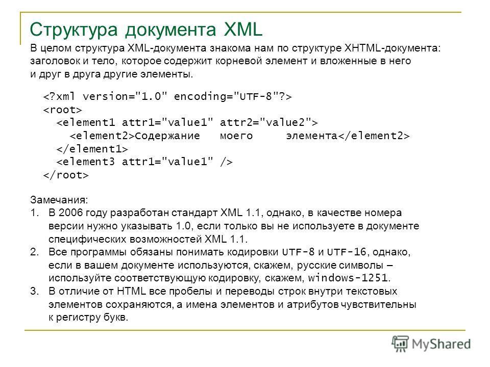 Структура документа XML В целом структура XML-документа знакома нам по структуре XHTML-документа: заголовок и тело, которое содержит корневой элемент и вложенные в него и друг в друга другие элементы. Содержание моего элемента Замечания: 1.В 2006 год
