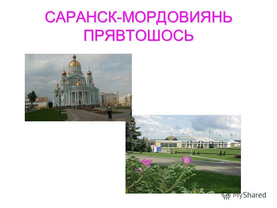 САРАНСК-МОРДОВИЯНЬ ПРЯВТОШОСЬ
