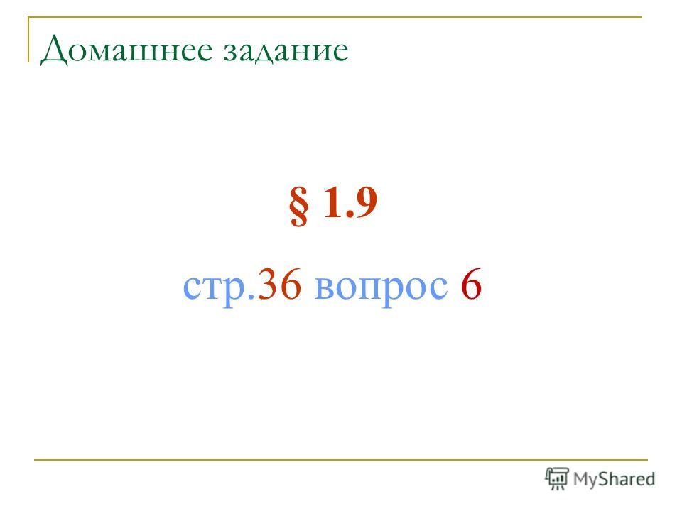 Домашнее задание § 1.9 стр.36 вопрос 6