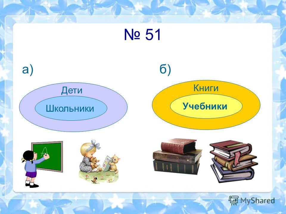 51 Книги Дети Школьники Учебники б)а)