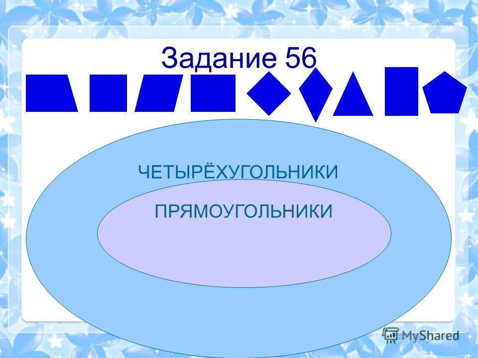 Задание 56 ЧЕТЫРЁХУГОЛЬНИКИ ПРЯМОУГОЛЬНИКИ