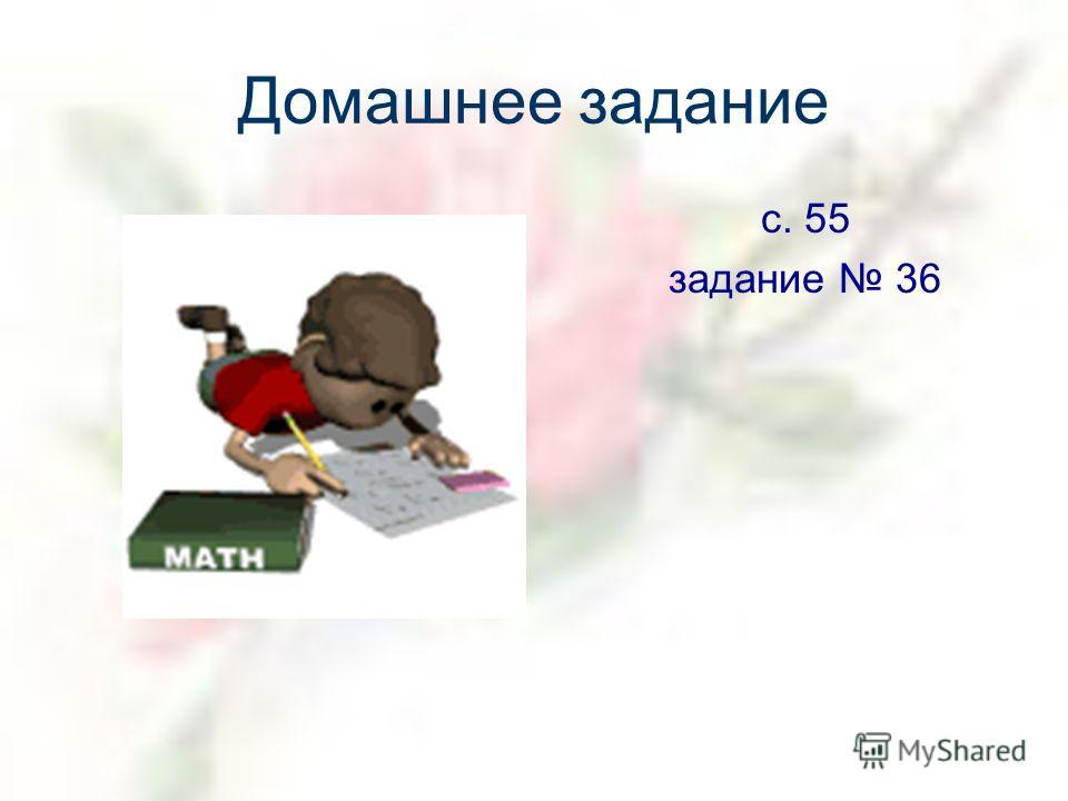 Домашнее задание с. 55 задание 36
