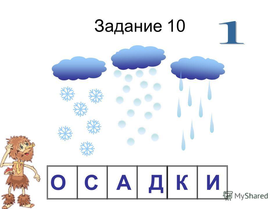 О C А Д К И Задание 10