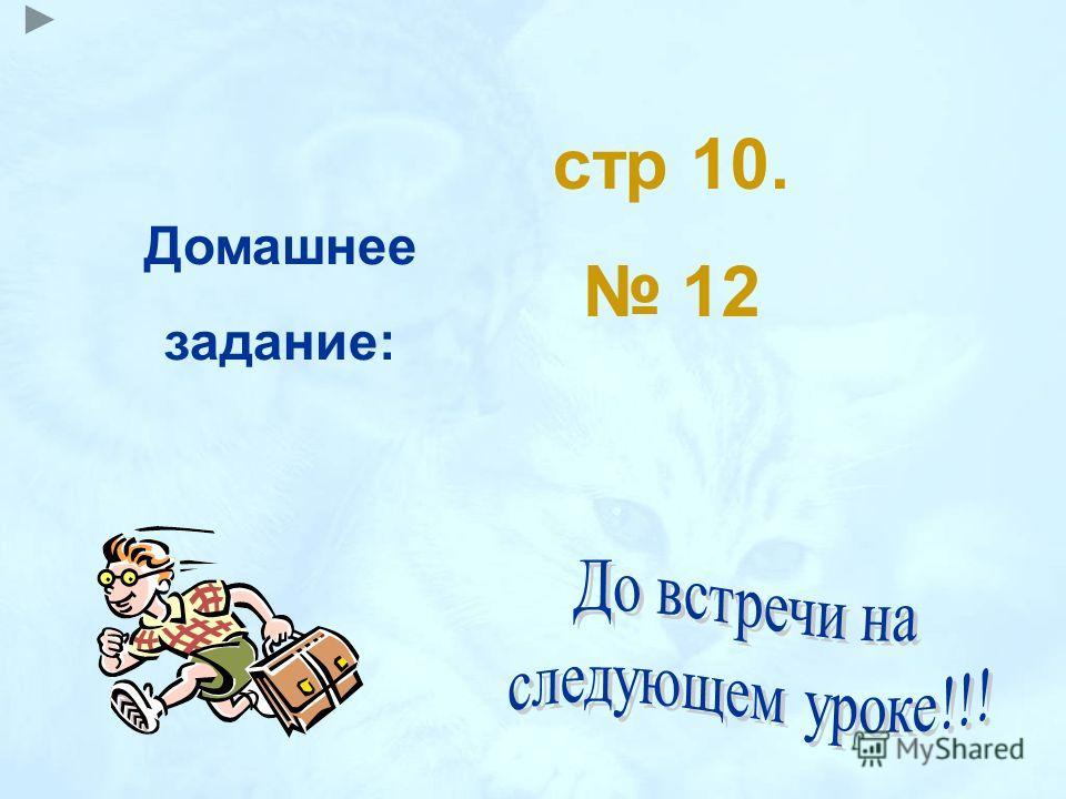 Домашнее задание: стр 10. 12