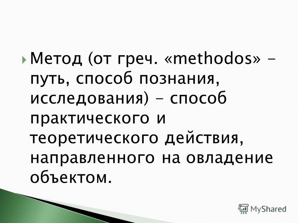 Метод (от греч. «methodos» - путь, способ познания, исследования) - способ практического и теоретического действия, направленного на овладение объектом.