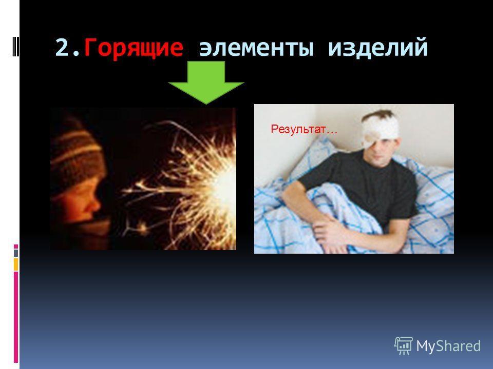 1.Пламя или высокотемпературная струя продуктов сгорания.