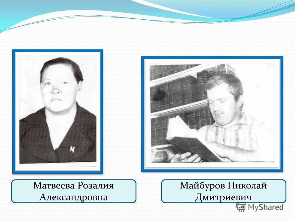 Матвеева Розалия Александровна Майбуров Николай Дмитриевич