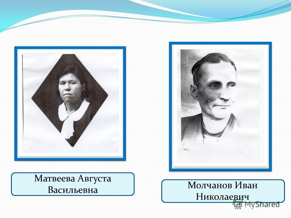 Матвеева Августа Васильевна Молчанов Иван Николаевич