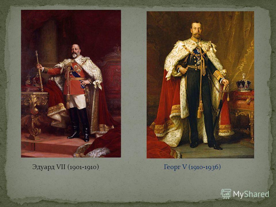 Эдуард VΙΙ (1901-1910)Георг V (1910-1936)