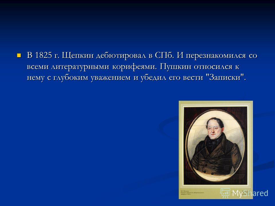 Затем Ф. Ф. Кокошкин, директор московского театра, вводит Щепкина в круг писателей и профессоров университета, которые, по собственным словам артиста,