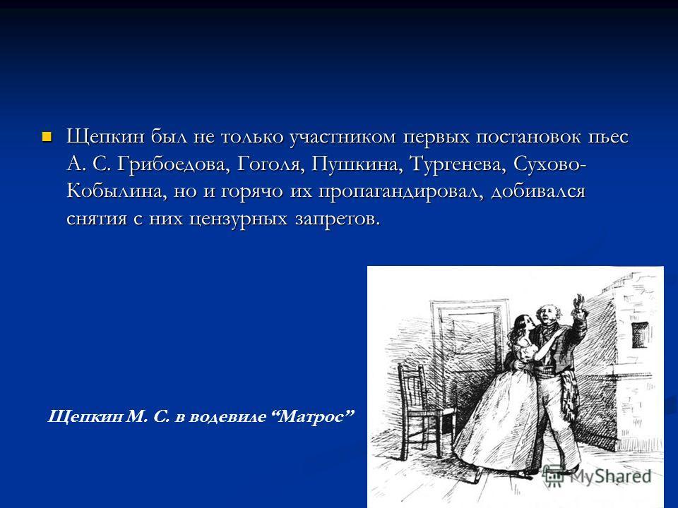 В 1825 г. Щепкин дебютировал в СПб. И перезнакомился со всеми литературными корифеями. Пушкин относился к нему с глубоким уважением и убедил его вести