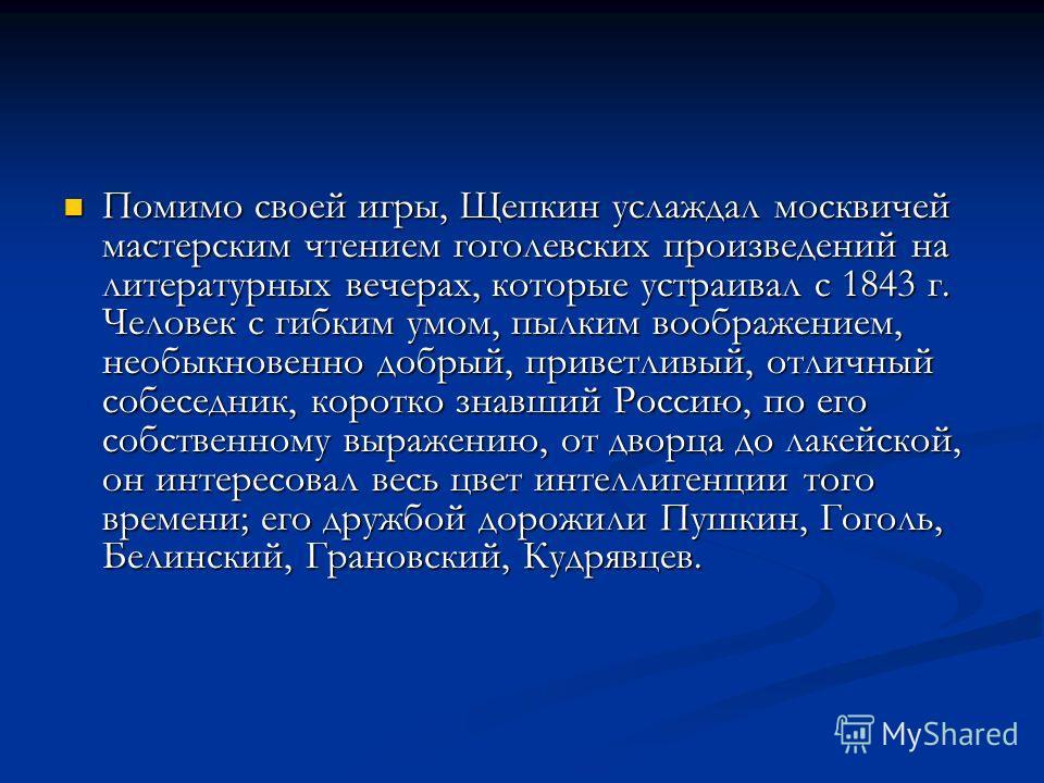 Одна из лучших ролей Щепкина последнего периода - Муромский (