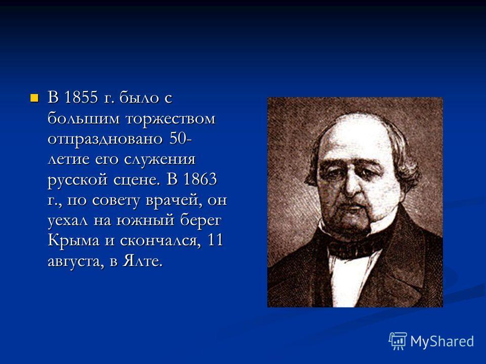 Помимо своей игры, Щепкин услаждал москвичей мастерским чтением гоголевских произведений на литературных вечерах, которые устраивал с 1843 г. Человек с гибким умом, пылким воображением, необыкновенно добрый, приветливый, отличный собеседник, коротко