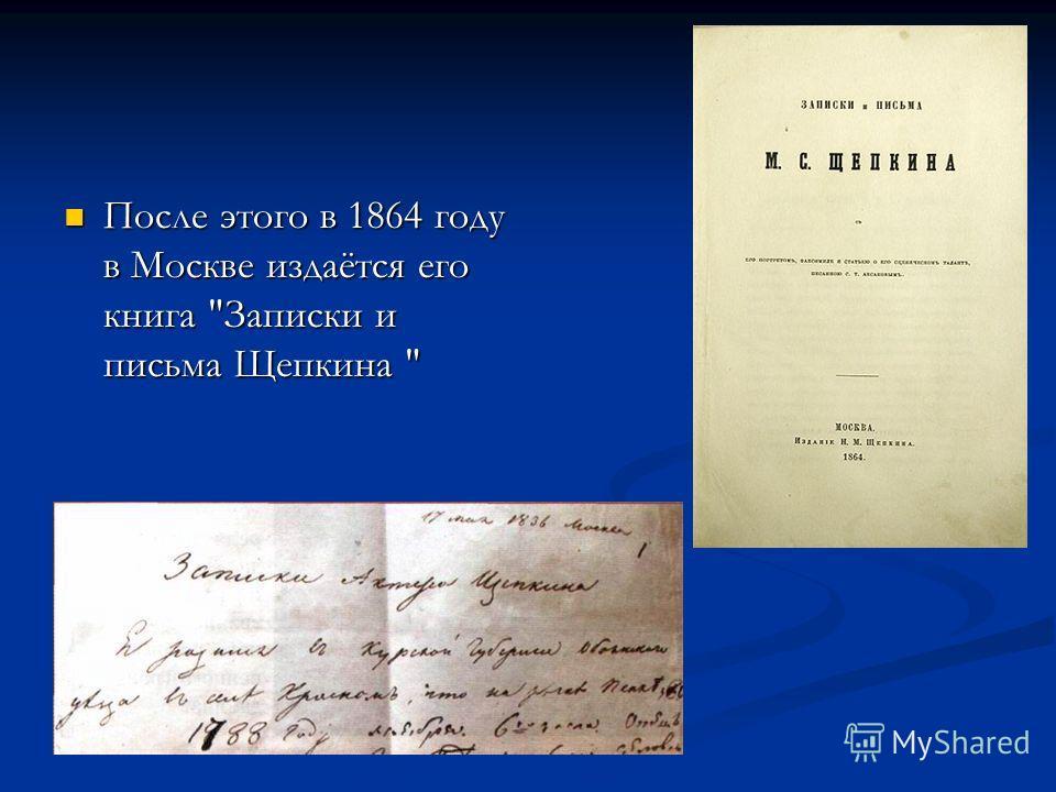 Могила М.С.Щепкина в Москве на Пятницком кладбище. Могила М.С.Щепкина в Москве на Пятницком кладбище.
