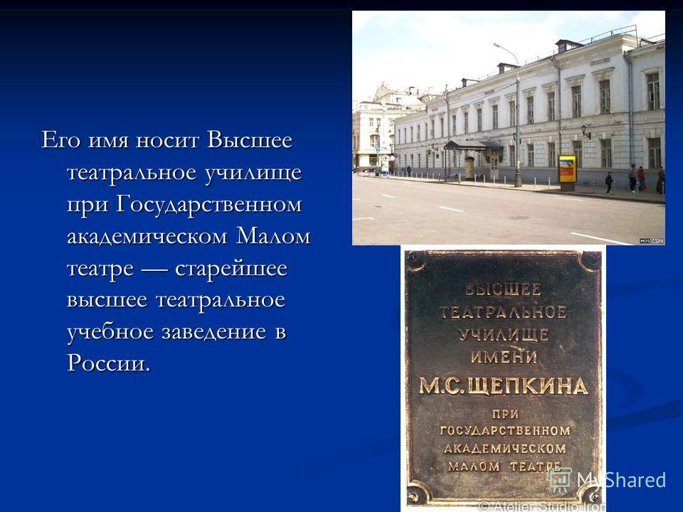 Память о Щепкине останется вечно в наших сердцах В Москве есть улица Щепкина. На которой находится дом-музей М. С. Щепкина В Москве есть улица Щепкина. На которой находится дом-музей М. С. Щепкина