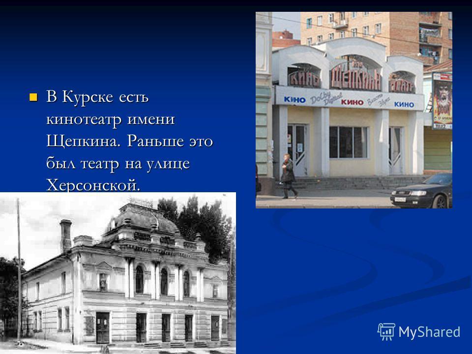 Его имя носит Высшее театральное училище при Государственном академическом Малом театре старейшее высшее театральное учебное заведение в России.