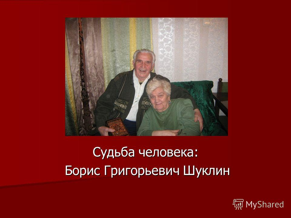 Судьба человека: Борис Григорьевич Шуклин Борис Григорьевич Шуклин
