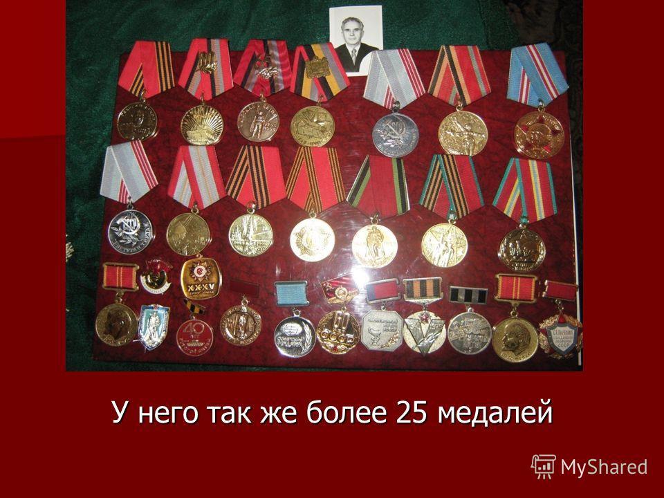 У него так же более 25 медалей