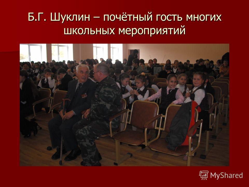 Б.Г. Шуклин – почётный гость многих школьных мероприятий