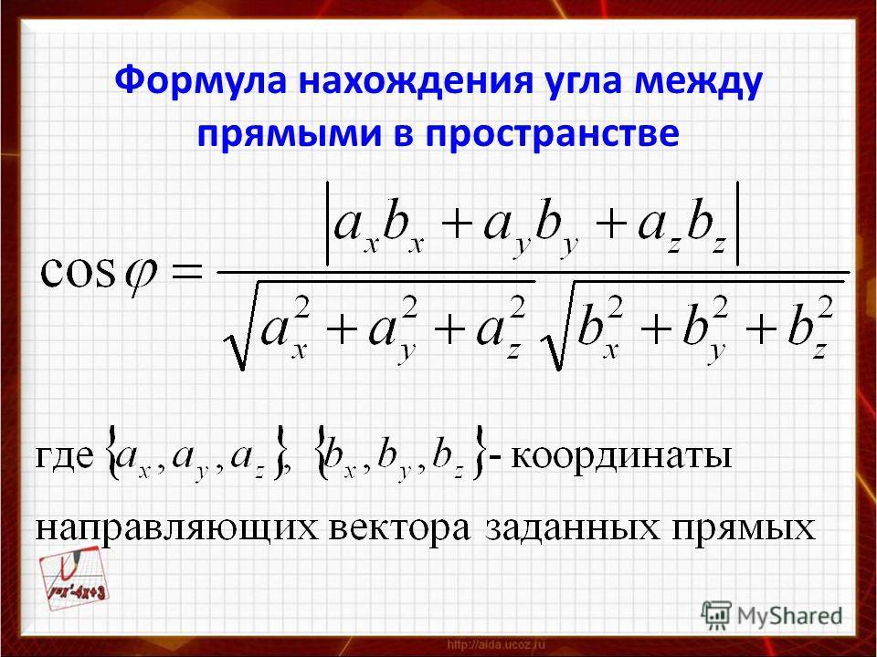 Формула нахождения угла между прямыми в пространстве