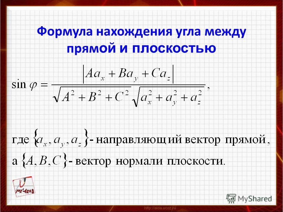Формула нахождения угла между прям ой и плоскостью