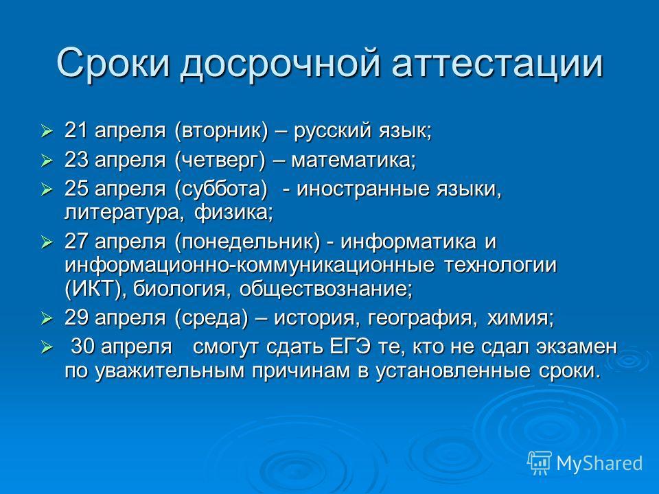 Сроки досрочной аттестации 21 апреля (вторник) – русский язык; 21 апреля (вторник) – русский язык; 23 апреля (четверг) – математика; 23 апреля (четверг) – математика; 25 апреля (суббота) - иностранные языки, литература, физика; 25 апреля (суббота) -