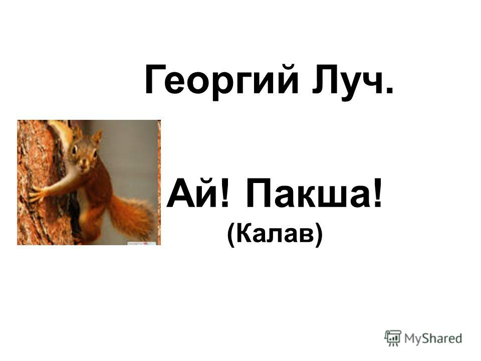 Георгий Луч. Ай! Пакша! (Калав)