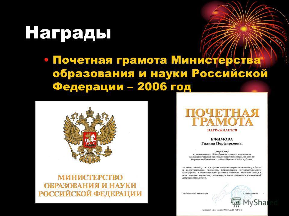 Награды Почетная грамота Министерства образования и науки Российской Федерации – 2006 год