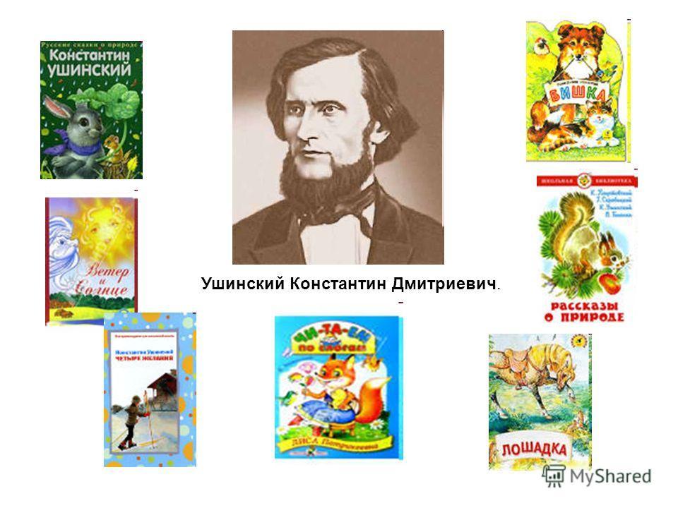 Ушинский Константин Дмитриевич.