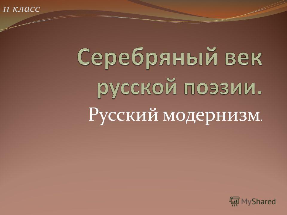 Русский модернизм. 11 класс