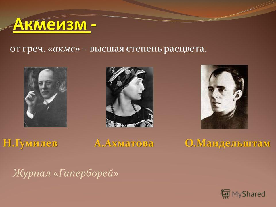 Акмеизм - от греч. «акме» – высшая степень расцвета. Н.Гумилев А.Ахматова О.Мандельштам Журнал «Гиперборей»