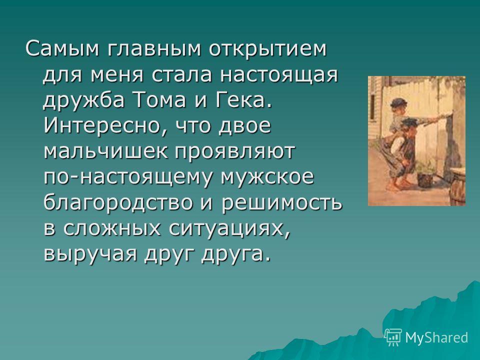 loshadey-prezentatsiya-geroi-mark-tven-priklyucheniya-toma-soyera-kratkoe-soderzhanie-temu-serdtse-chechni