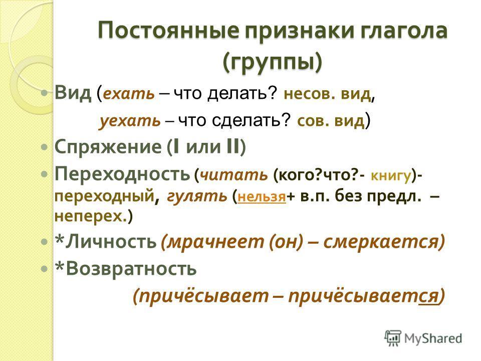 Постоянные признаки глагола
