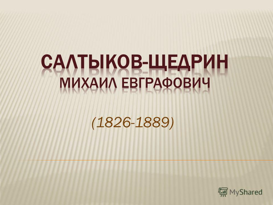 (1826-1889)