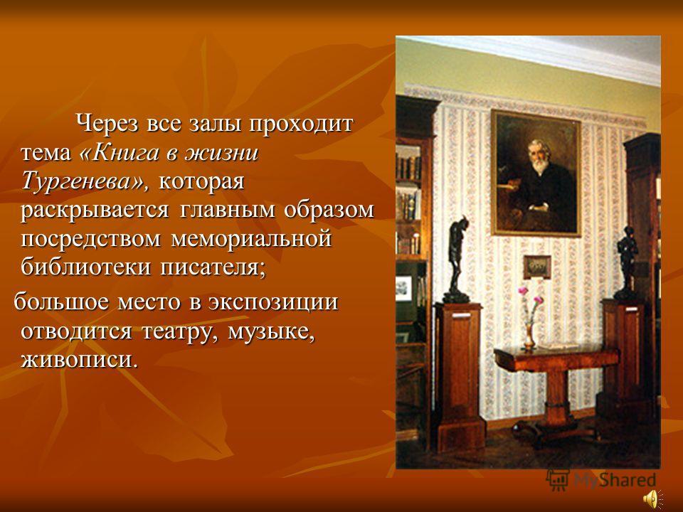 Музей И. С. Тургенева в г. Орле Этот музей Тургенева (г. Орёл, ул. Тургенева, 11) был основан в ноябре 1918 года в честь 100-летия со дня рождения великого писателя. Открытый в доме Галаховых, дальних родственников Тургенева со стороны матери, музей