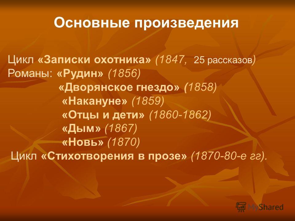 Через все залы проходит тема «Книга в жизни Тургенева», которая раскрывается главным образом посредством мемориальной библиотеки писателя; большое место в экспозиции отводится театру, музыке, живописи.