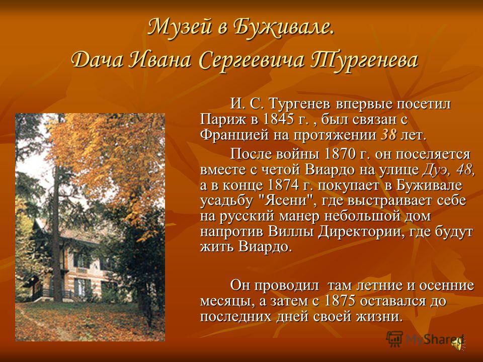 И.С.Тургенев описал этот дом в рассказе Муму. Москвичи давно называют его в обиходе Домом Муму.