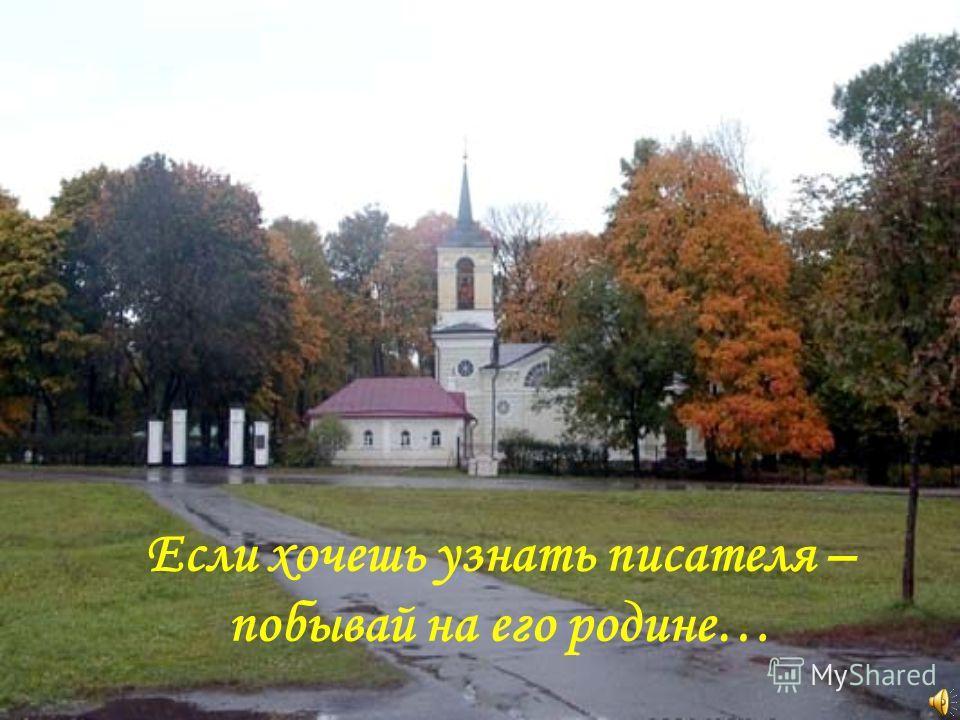 Заочное путешествие по тургеневским местам.
