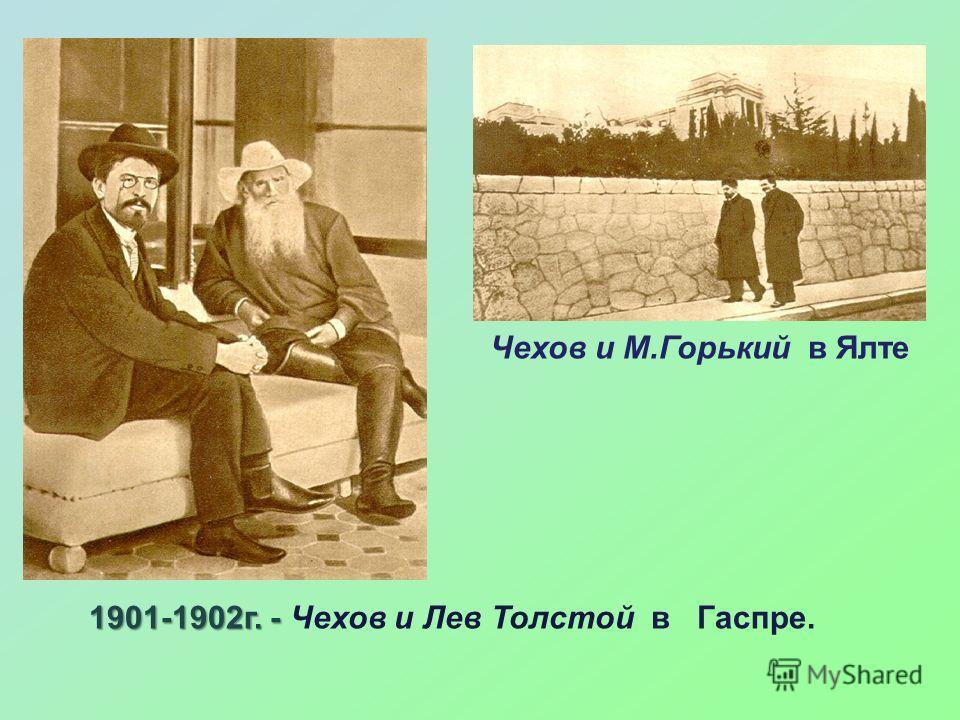 1902г.: 1902г.: переселяется в Ялту (из-за болезни) Ялтинский дом