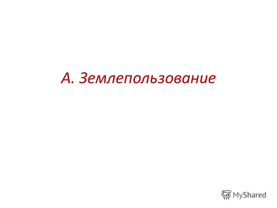 А. Землепользование