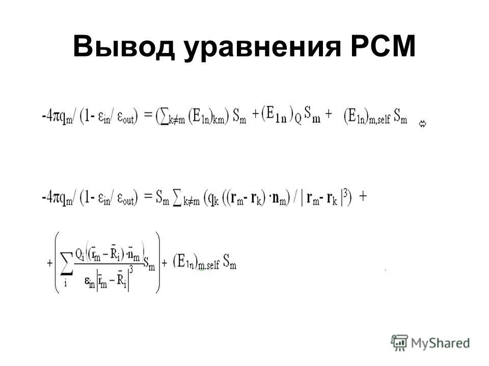 Вывод уравнения РСМ
