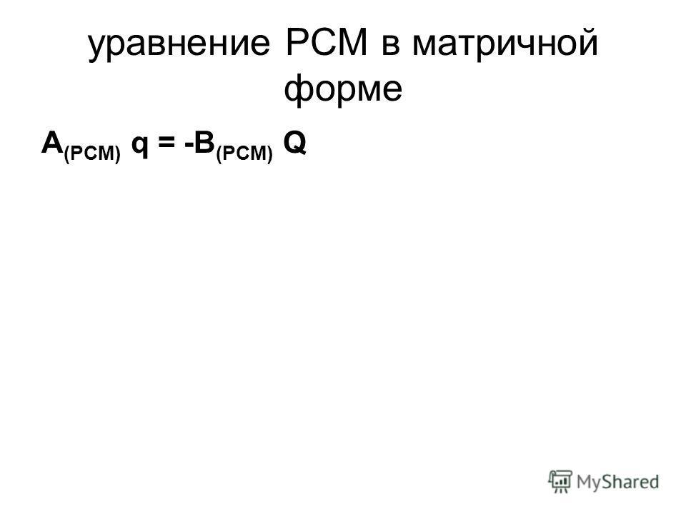 уравнение РСМ в матричной форме A (PCM) q = -B (PCM) Q