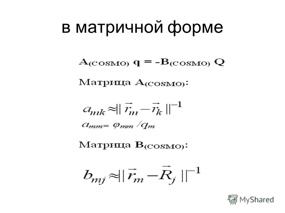 в матричной форме