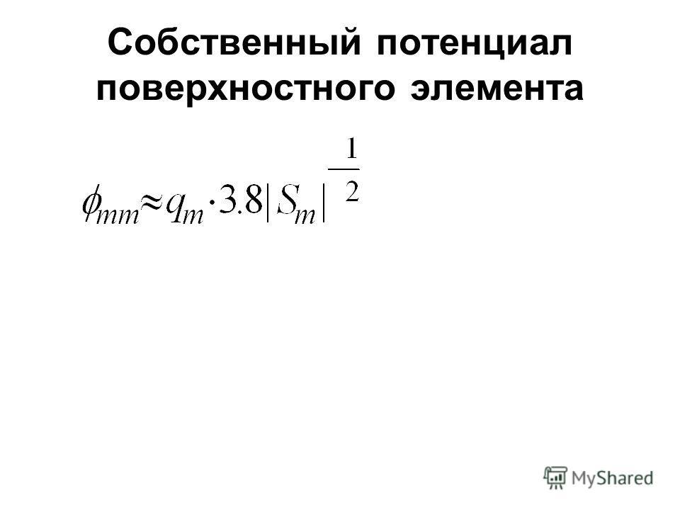 Собственный потенциал поверхностного элемента