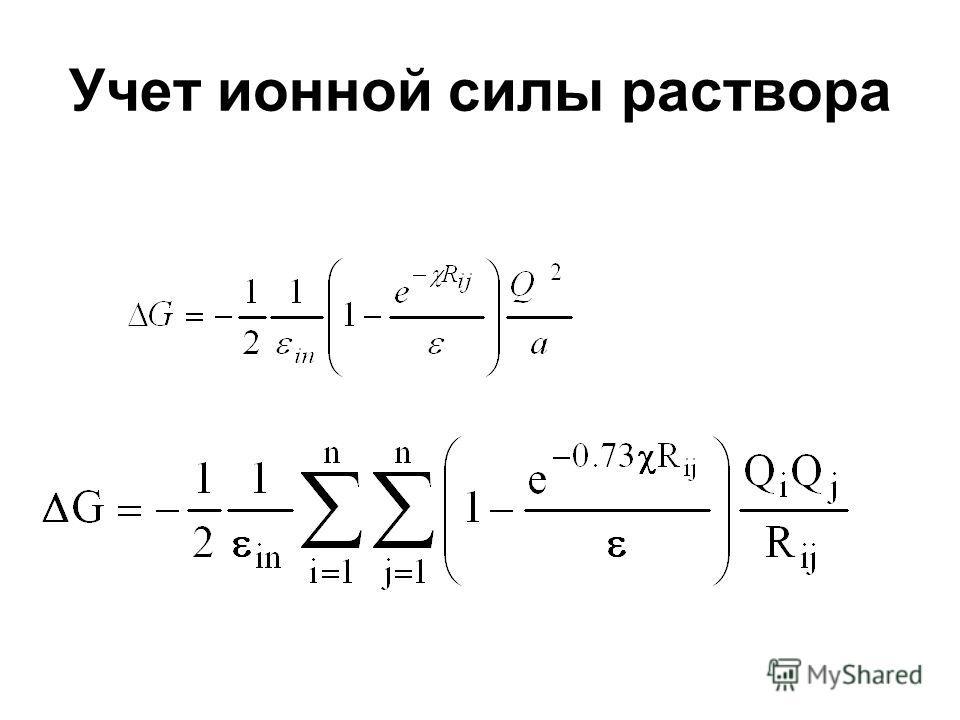 Учет ионной силы раствора