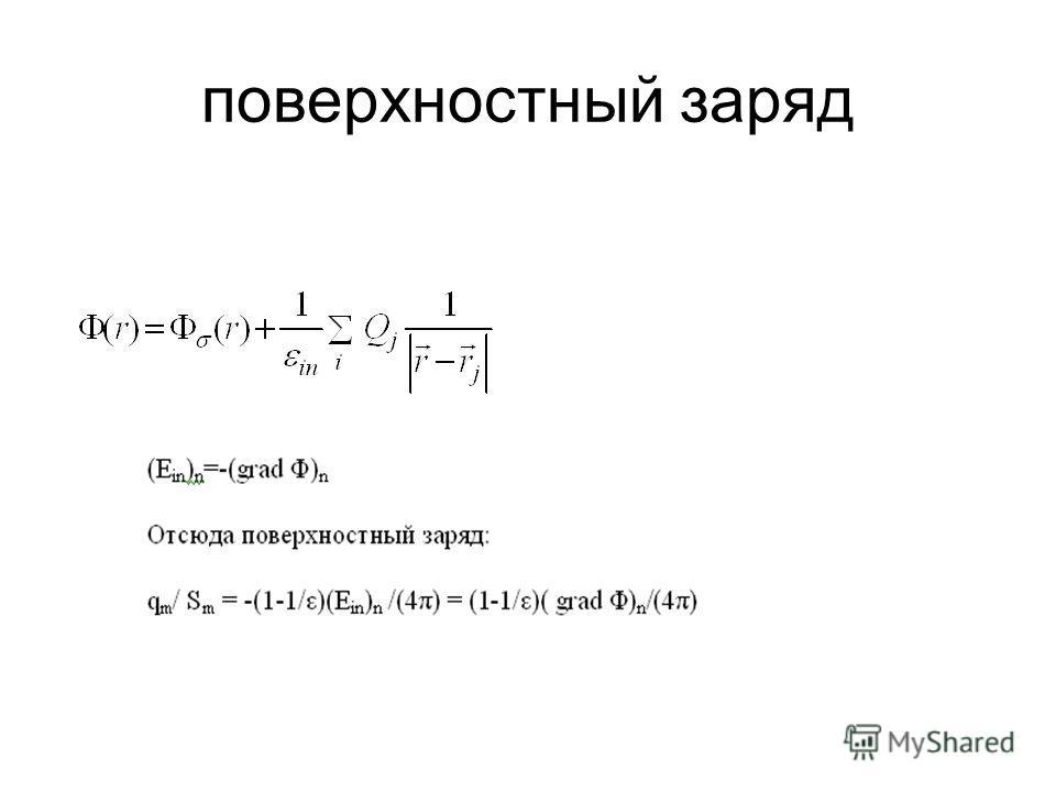 поверхностный заряд